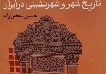 مقدمه ای بر تاریخ شهر و شهرنشینی در ایران