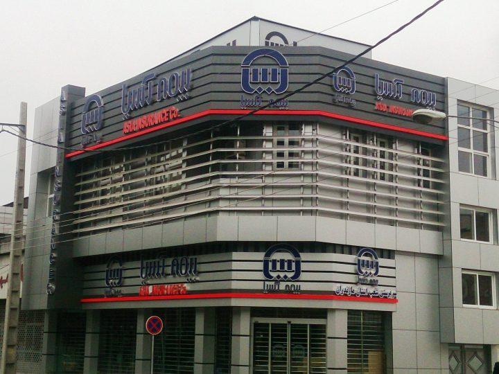 بازسازی نمای شعبه بیمه آسیا ساری