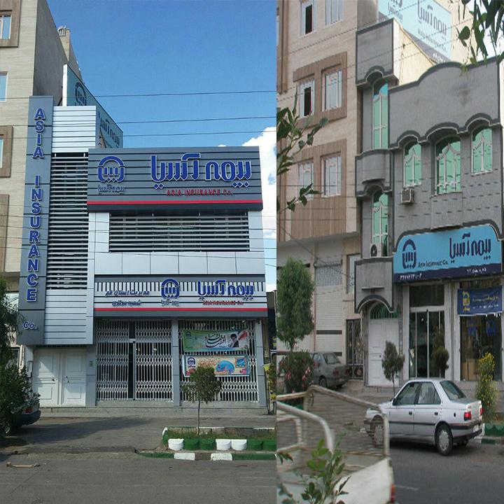 طراحی و باز سازی نمای شعبه بیمه آسیا شعبه قم