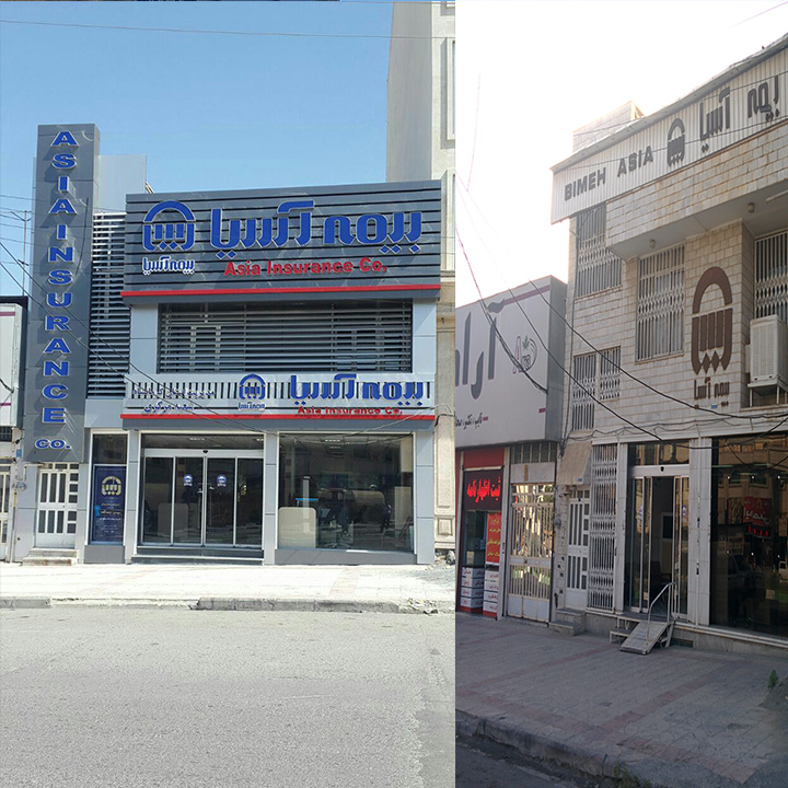 طراحی و بازسازی نمای شعبه بیمه آسیا شعبه کرمانشاه