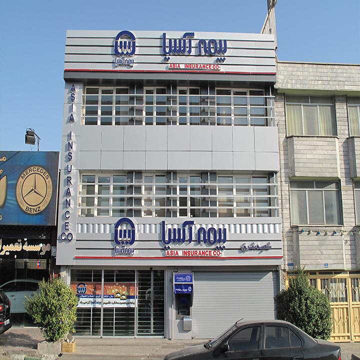 طراحی و بازسازی نمای شعبه بیمه آسیا شعبه شرق تهران