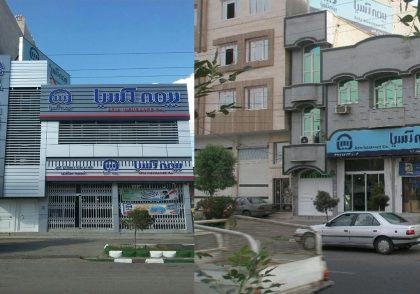 بازسازی نمای شعبه بیمه آسیا شعبه قم