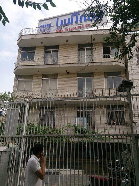 ساختمان قدیمی بیمه