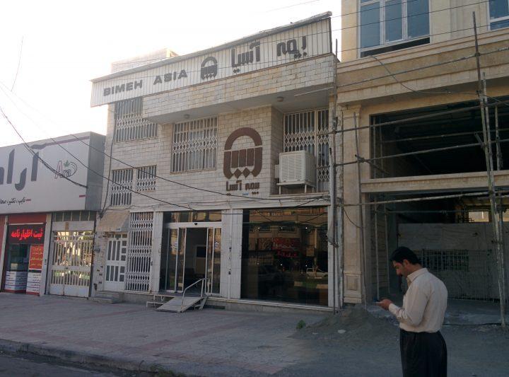 بازسازی نمای شعبه بیمه آسیا شعبه کرمانشاه