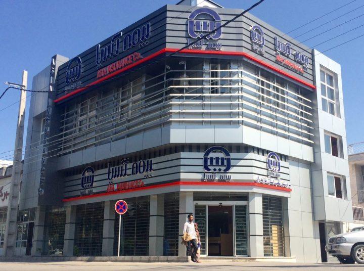 طراحی و بازسازی نمای شعبه بیمه آسیا ساری