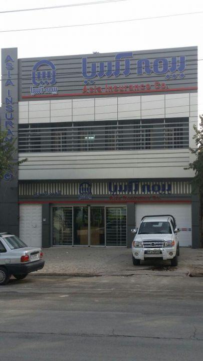 بازسازی نمای شعبه بیمه آسیا شعبه یاسوج