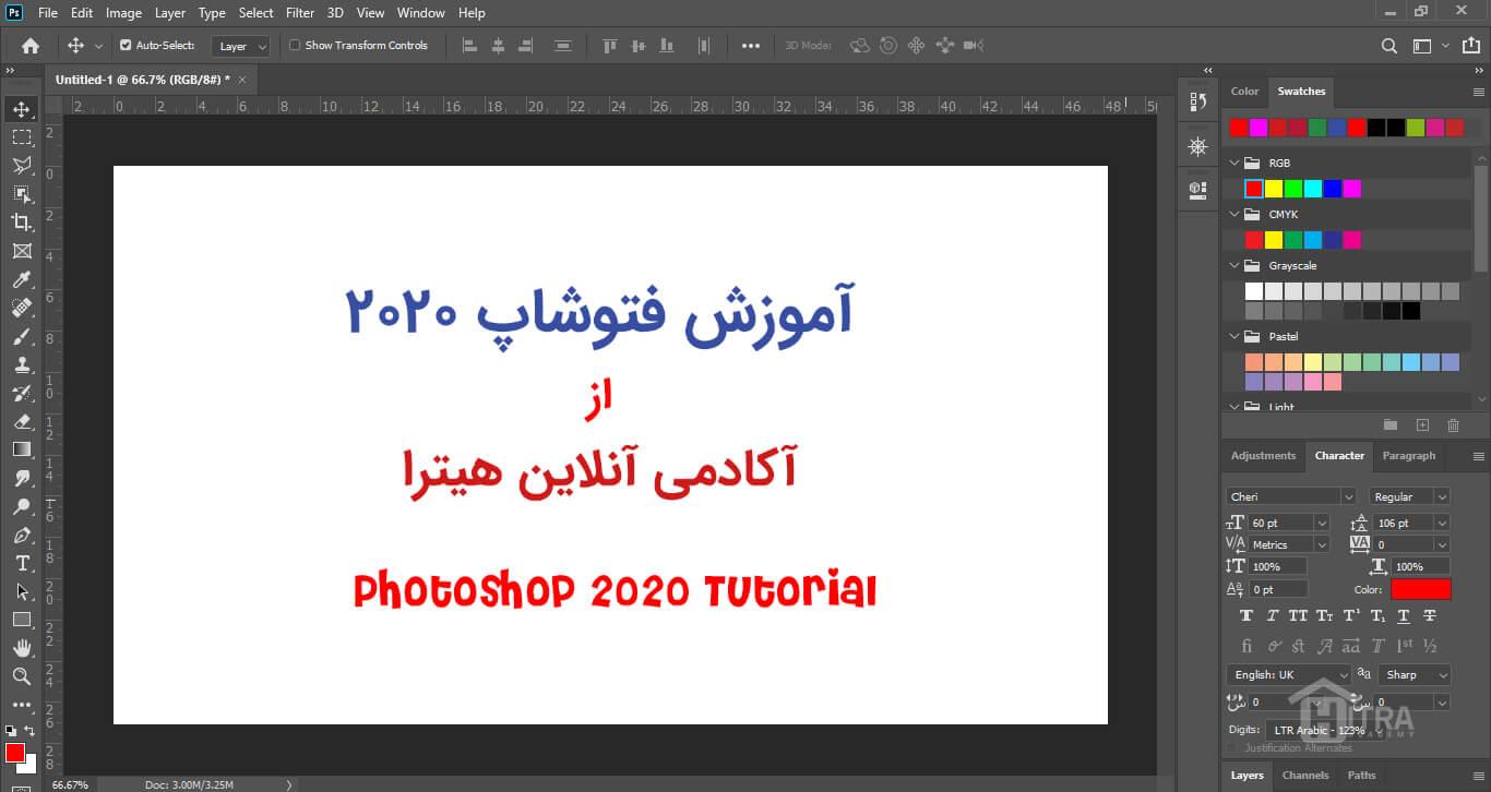 ابزار نوشتن (Type Tool)