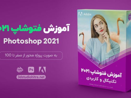 آموزش فتوشاپ 2021