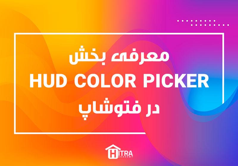 معرفی بخش HUD Color Picker در فتوشاپ