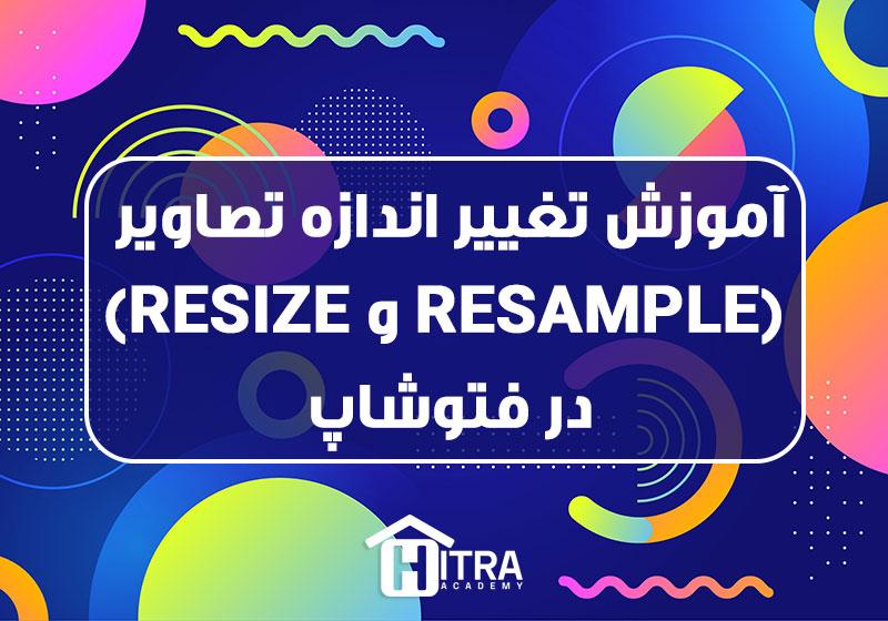 آموزش تغییر اندازه تصاویر (Resample و Resize) در فتوشاپ