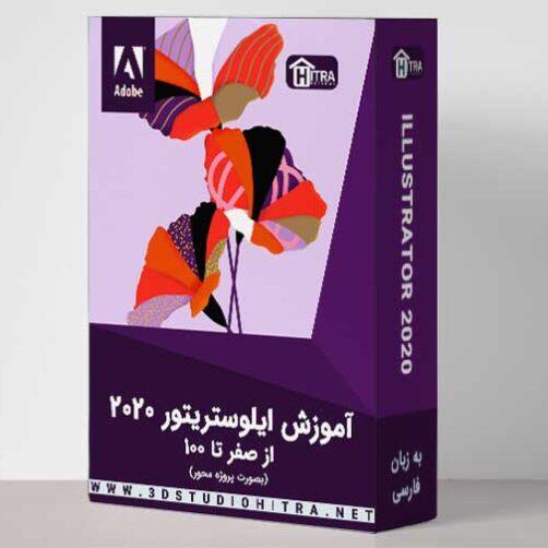 آموزش ایلوستریتور 2020 به زبان فارسی از صفر تا 100