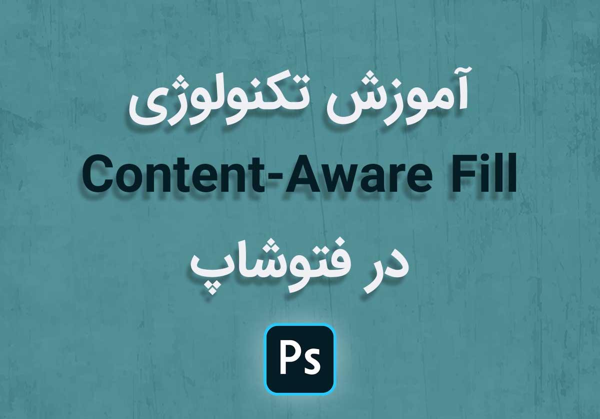 آموزش تکنولوژی Content-Aware Fill در فتوشاپ
