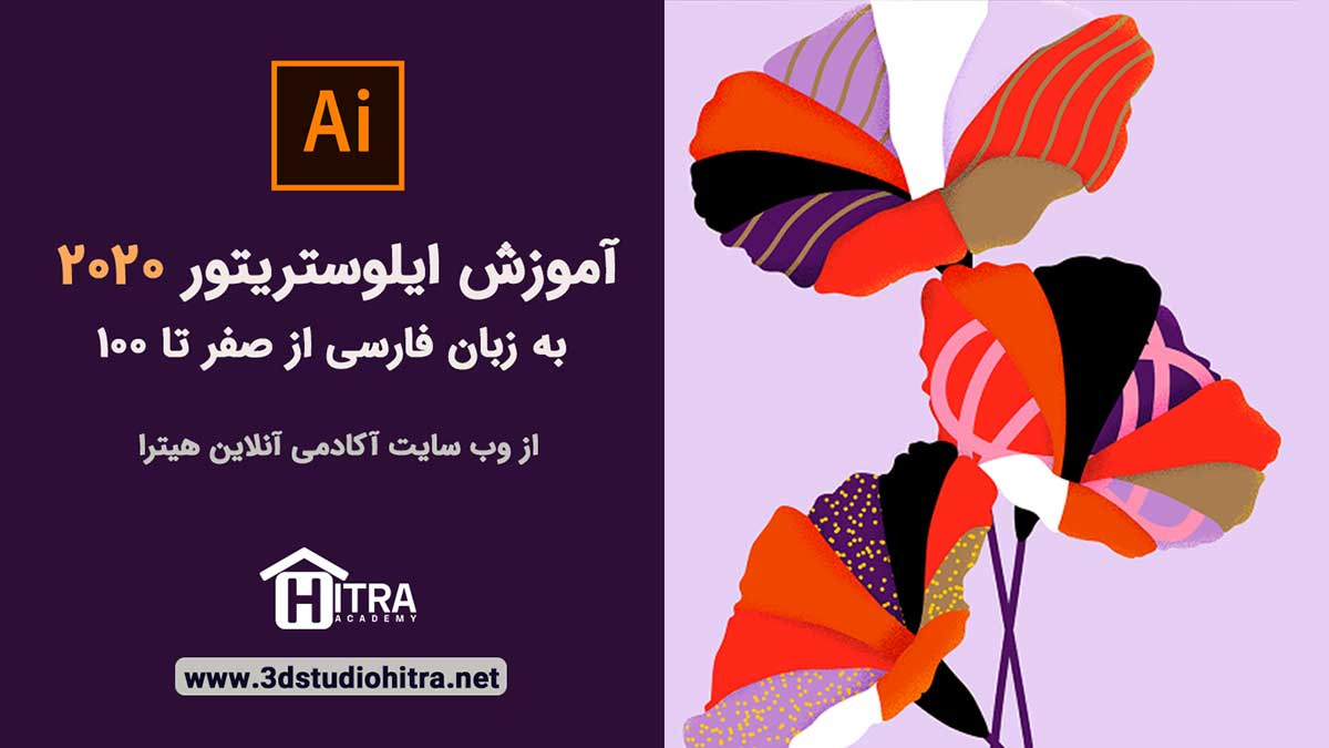 آموزش ایلوستریتور 2020 به زبان فارسی