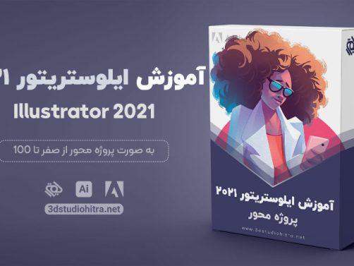 آموزش ایلوستریتور 2021