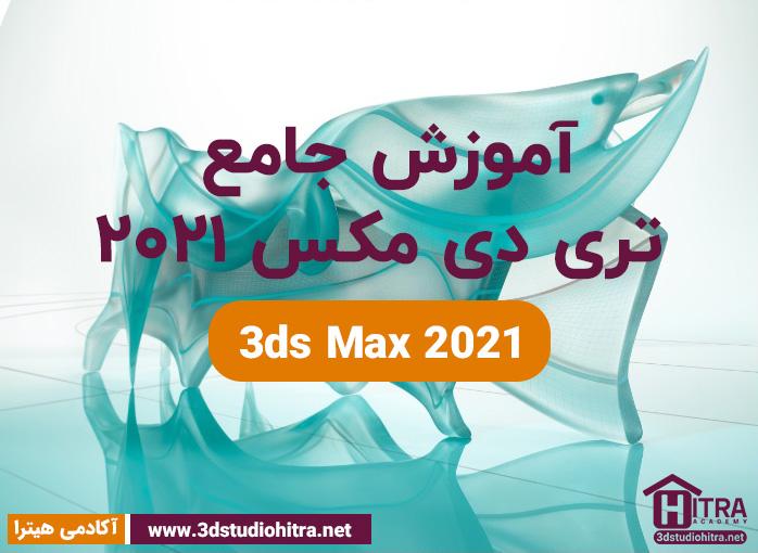 آموزش جامع تری دی مکس 2021
