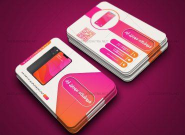 کارت ویزیت موبایل فروشی طرح لایه باز در فتوشاپ