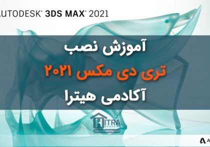 آموزش کامل نصب تری دی مکس 2021