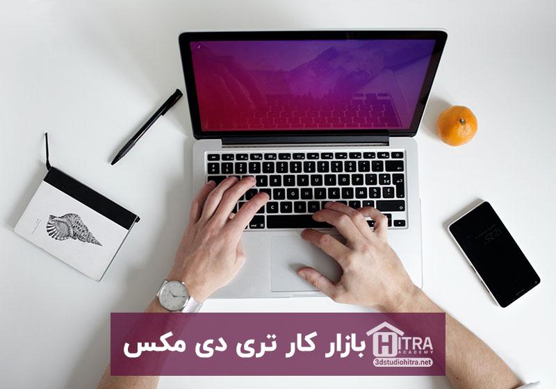 بازار کار تری دی مکس در ایران و جهان