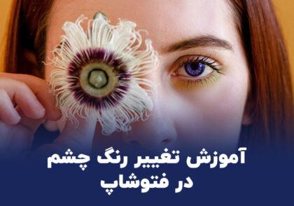آموزش تغییر رنگ چشم