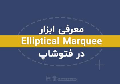 ابزار Elliptical Marquee در فتوشاپ
