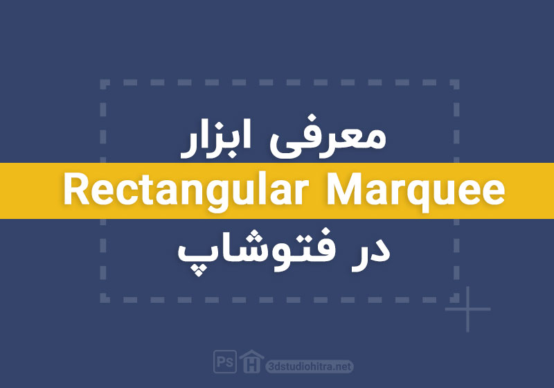 ابزار Rectangular Marquee در فتوشاپ