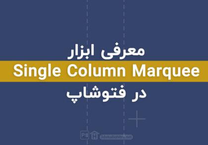 ابزار single column marquee در فتوشاپ
