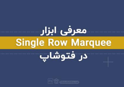 ابزار single row marquee در فتوشاپ