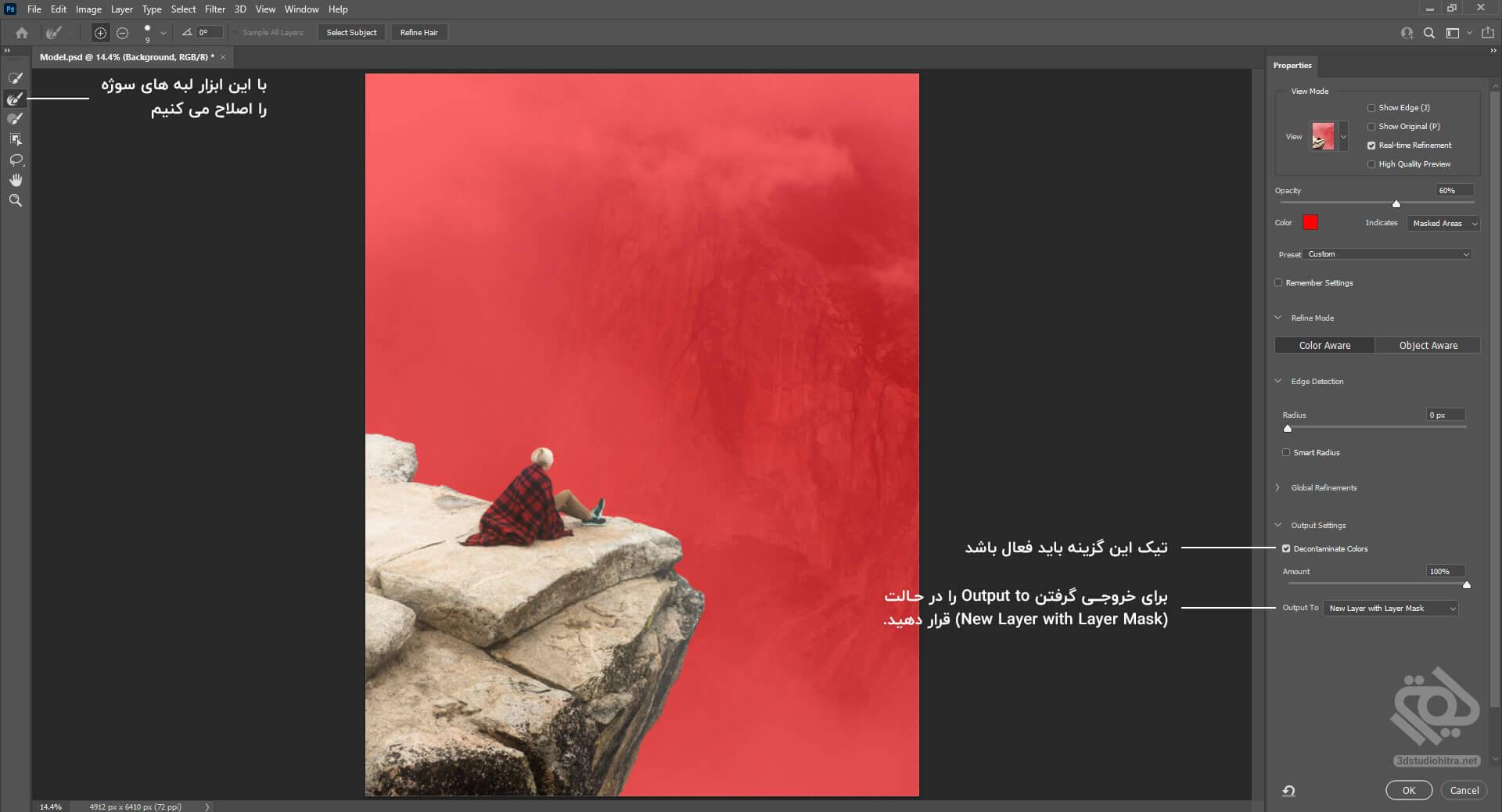 اصلاح محدوده انتخابی جهت تغییر پس زمینه عکس در فتوشاپ