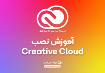آموزش نصب Creative Cloud