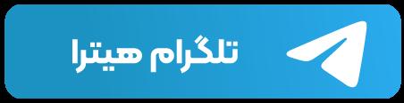 تلگرام هیترا