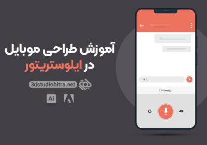 آموزش طراحی موبایل با ایلوستریتور