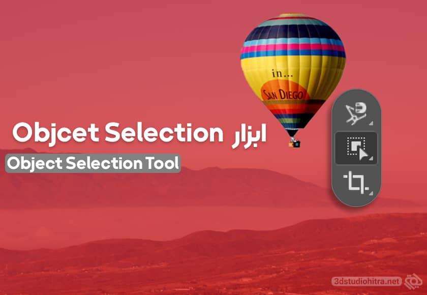 ابزار object selection در فتوشاپ