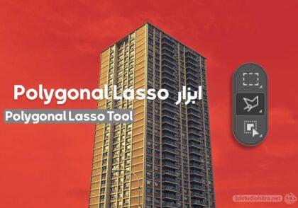 ابزار Polygonal Lasso
