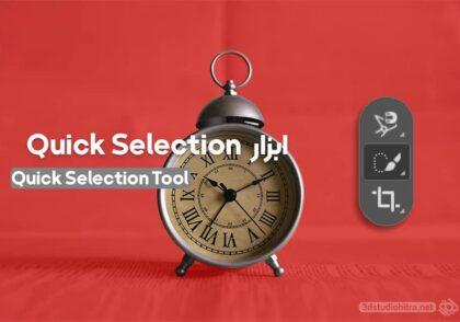 ابزار quick selection در فتوشاپ