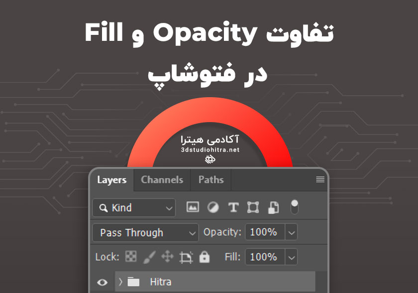 تفاوت opacity و fill در فتوشاپ
